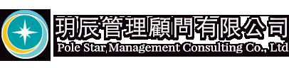 玥辰管理顧問有限公司 Logo